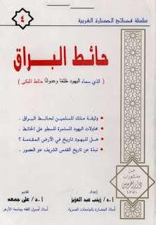 حائط البراق الذي سماه اليهود ظلما وعدوانا حائط المبكى - زينب عبد العزيز