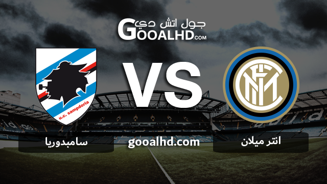 مباراة انتر ميلان وسامبدوريا بتاريخ 17-02-2019 الدوري الايطالي