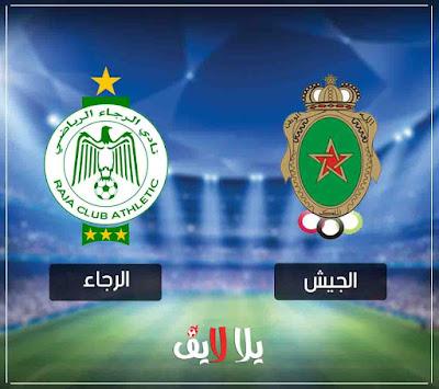 مشاهدة مباراة الرجاء والجيش الملكي اليوم بث مباشر 23-1-2019 في الدوري المغربي