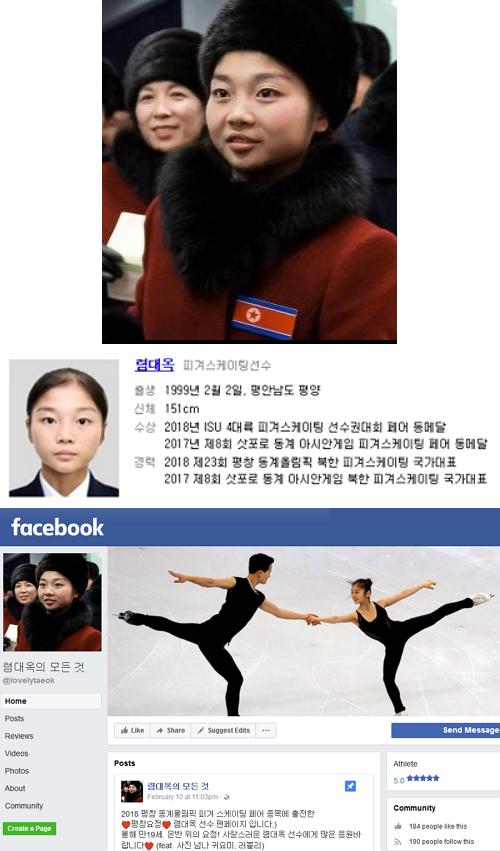 피겨 스케이팅 렴 대옥 선수 팬 클럽