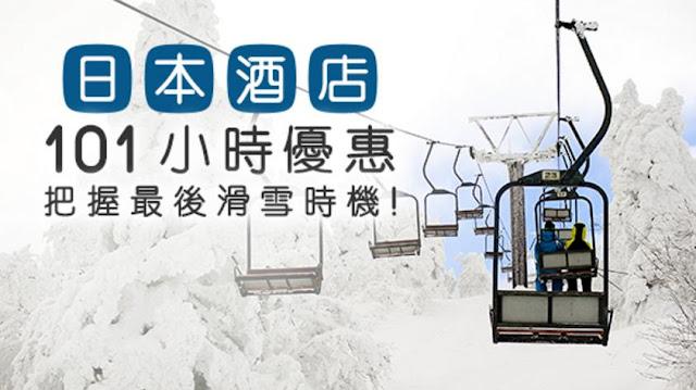 Hotels .com 猴年「日本酒店」限時101小時優惠,低至7折,手機訂購額外87折!