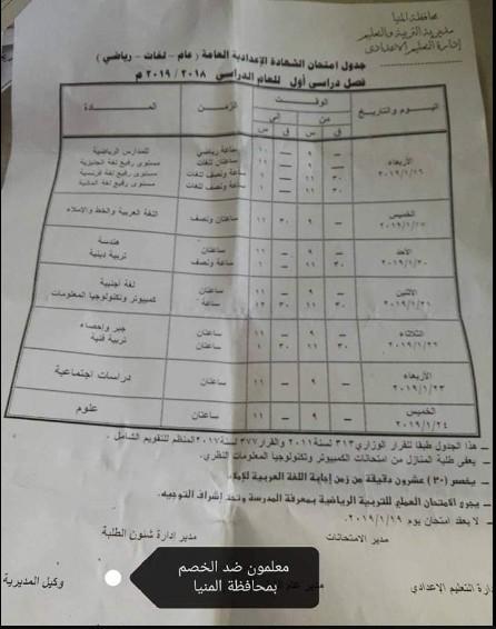 بالصور جداولامتحانات محافظة المنيا 2019 الفصل الدراسى الاول (اعدادى وثانوى وابتدائى)