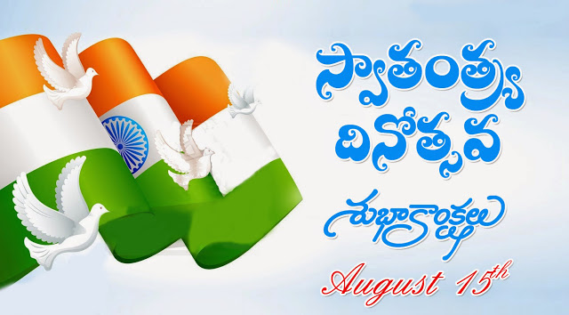 Independence Day wishes quotes in telugu