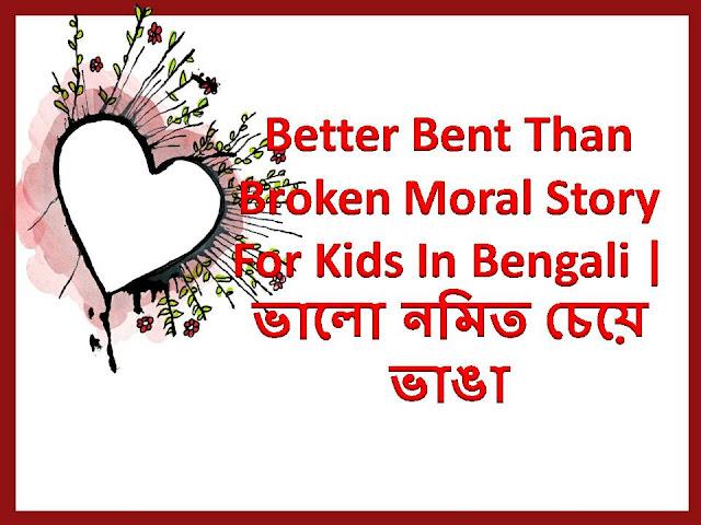 Better-Bent-Than-Broken-Moral-Story-For-Kids-In-Bengali
