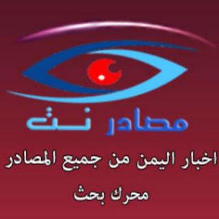 قناة محرك البحث اليمني مصادر نت الذي يقوم  بجمع الاخبار من جميع المصادر