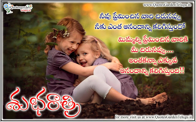 Nice Good night messages beautiful telugu quotations