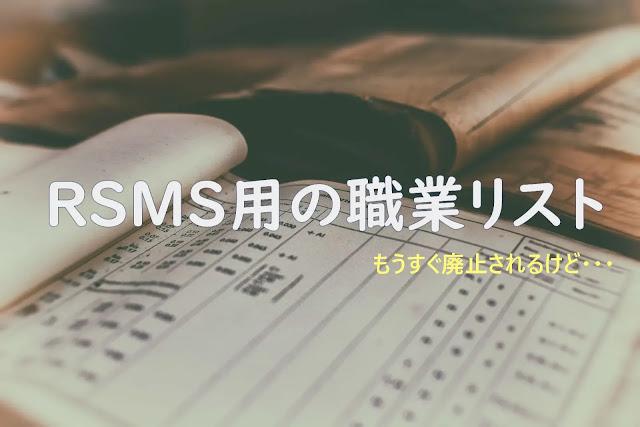 RSMS 職業リスト RSMS ROL