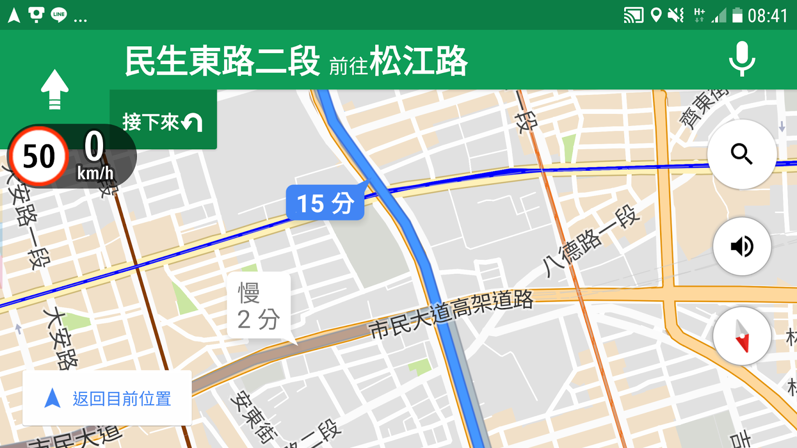 TomTom 測速照相 App:在 Google 地圖導航免費加上速限警告