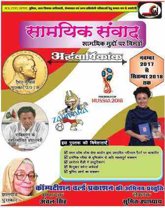 सामयिक संवाद Current Affairs 2018 PDF Magazine Free Download-Hindimetyari