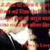 Hindi Pyar Bhare SMS | Dil Ko Chhoone Wale pyar bhare Hindi SMS