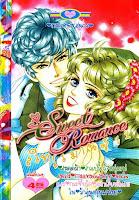 Sweet Romance เล่ม 12