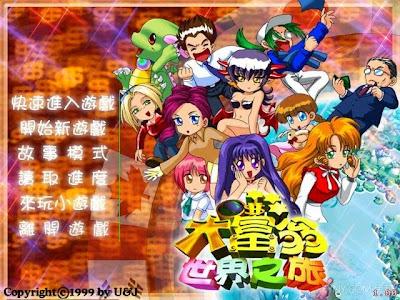 大人小孩都愛玩的益智棋牌遊戲,大富翁世界之旅1 (Wealth) 繁體中文版!