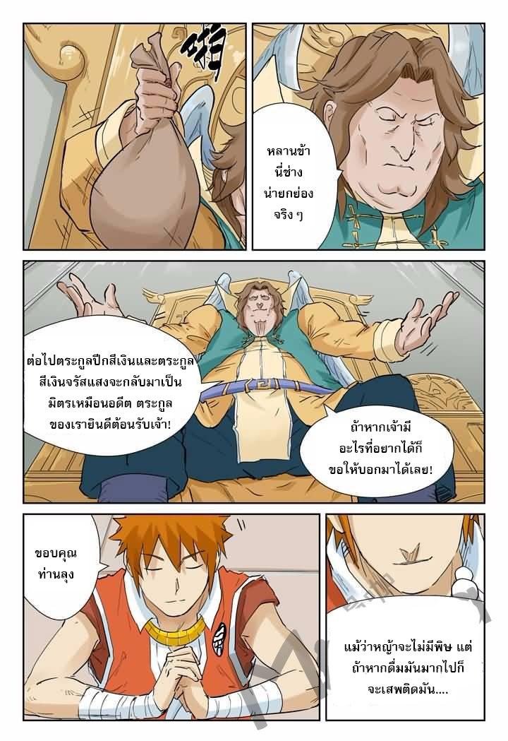 Tales of Demons and Gods ตอนที่ 154 หน้า 7