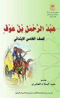 تحميل كتاب قصة عبد الرحمن بن عوف للصف الخامس الابتدائى الترم الاول
