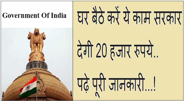 घर बैठे करें ये काम सरकार देगी 20 हजार रुपये