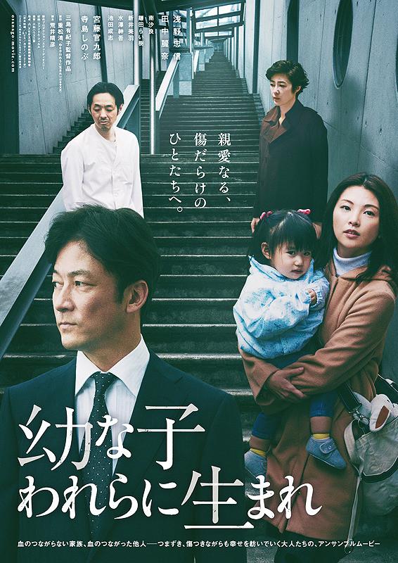 Sinopsis Film Jepang 2017: Dear Etranger / Osanago Warera ni Umare