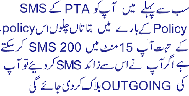 Help my SMS Service Block By PTA