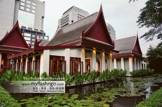 2014 | 曼谷之旅 | 我在 Sukhothai Hotel 享用泰式高级料理
