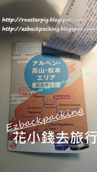 JR高山松本pass