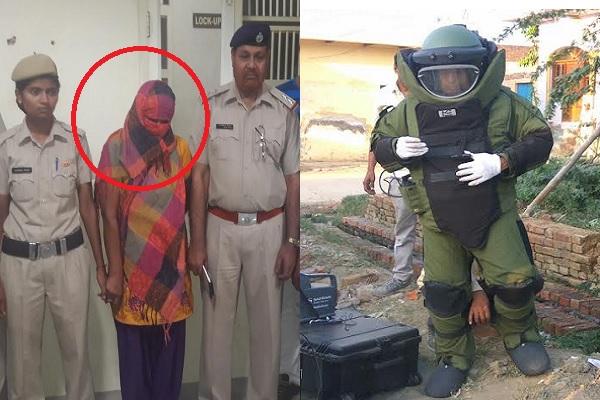 अपने आशिक का घर बम से उड़ाना चाहती थी आरती, 3 बम डिफ्यूज किये गये