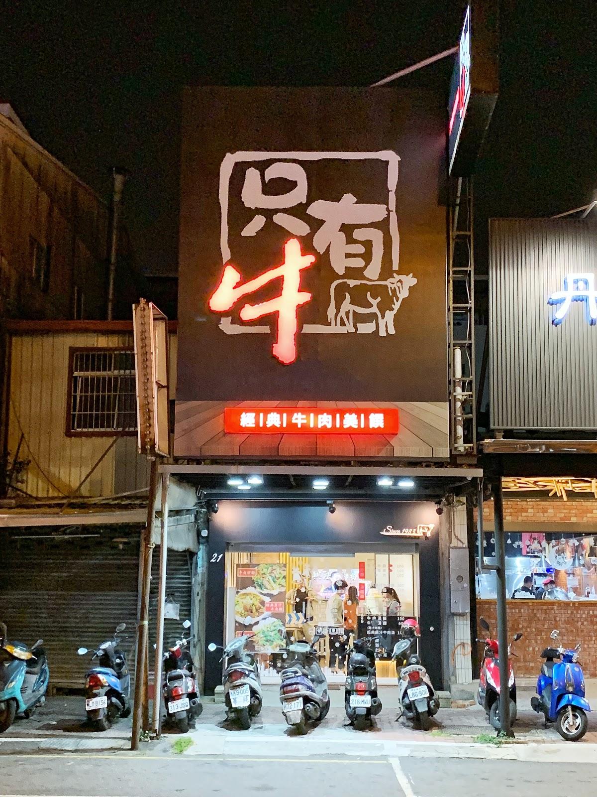 台南中西區美食海安路【只有牛】店面