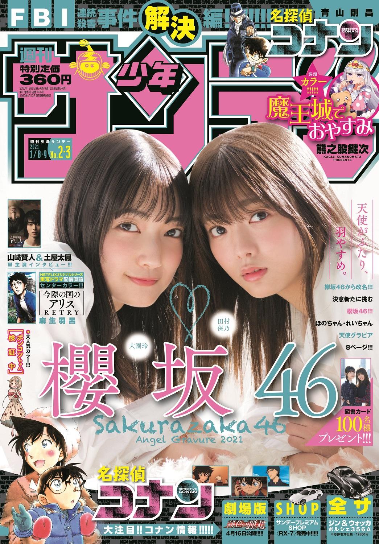 週刊少年サンデー 2021年02-03号 [Weekly Shonen Sunday 2021 No.02-03+RAR]