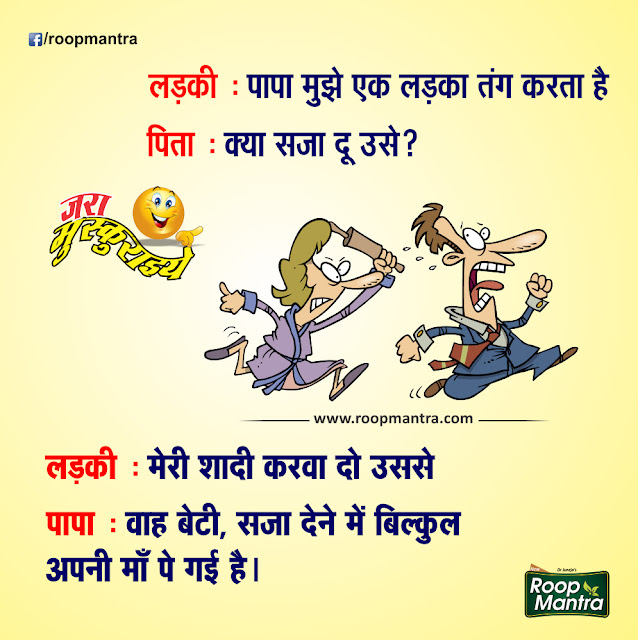 Jokes and thoughts in hindi