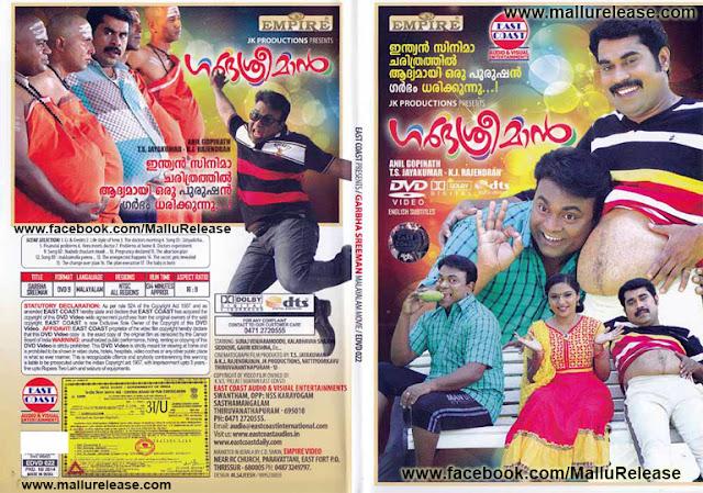 garbhasreeman, garbhasreeman movie, garbhasreeman wiki, garbhasreeman malayalam full movie, garbhasreeman songs, mallurelease