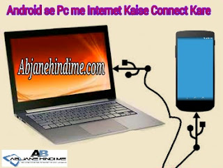android-to-pc-internet-connect