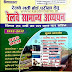 Speedy Railway General Studies Book in Hindi pdf 2018 Download