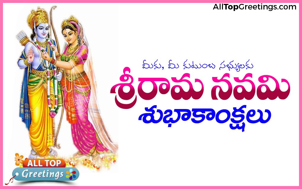 Telugu 2017 happy srirama navami greetings wishes quotes images 165 sri rama navami new telugu quotations greetings wishes m4hsunfo