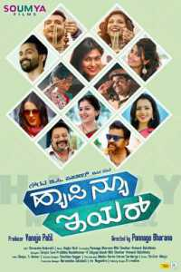 Happy New Year (2017) Kannada 300Mb Full Movie Download DTHRip