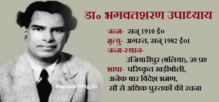 Bhagwat Sharan Upadhyay or Dr. Bhagwat Sharan Upadhyay