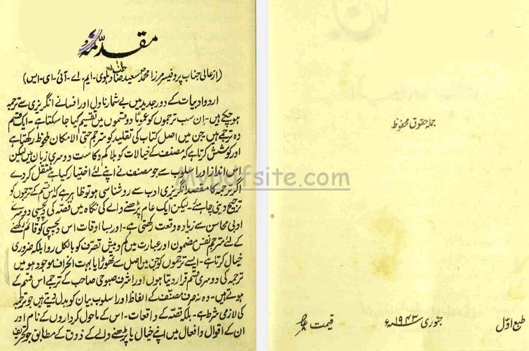Banbasi-Devi book