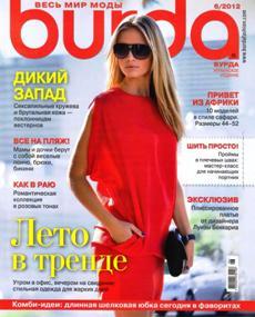 Журнал Burda №6 2012