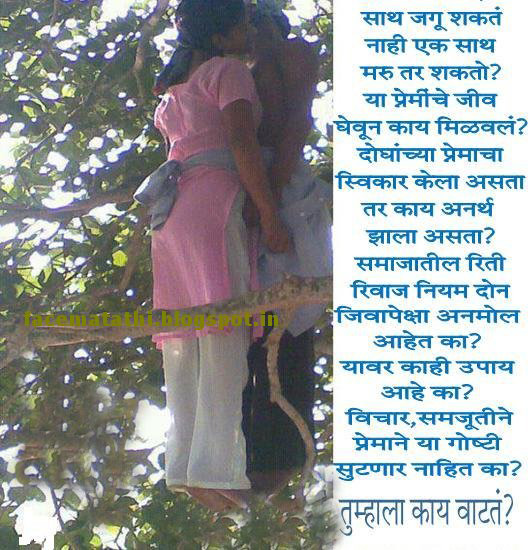 Image of: Shayari Heart Touching Status Marathi Message Fb Whatsapp Kidskunstinfo Pictures Of Heart Touching Images Of Friendship In Marathi