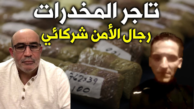 تاجر مخدرات يعترف لـ زيتوت: رجال الأمن شركائي ويحمون تجارتي