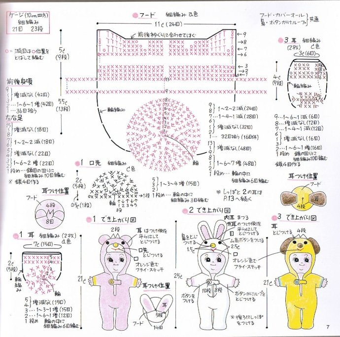 Вязаная одежда для маленьких кукол. Схемы (4)