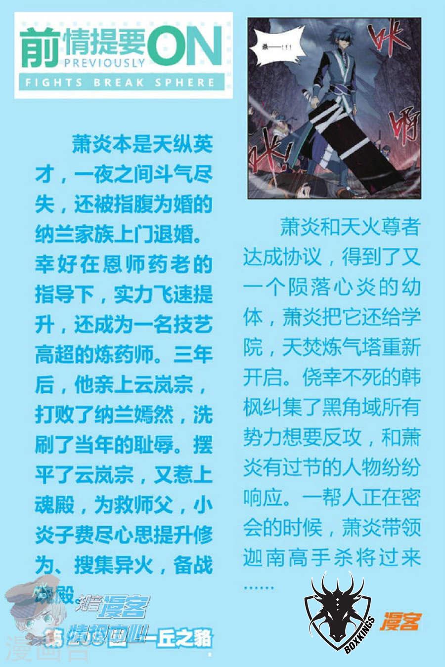 อ่านการ์ตูน Doupo Cangqiong 210 ภาพที่ 2