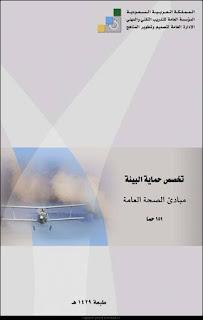 مبادئ الصحة العامة pdf