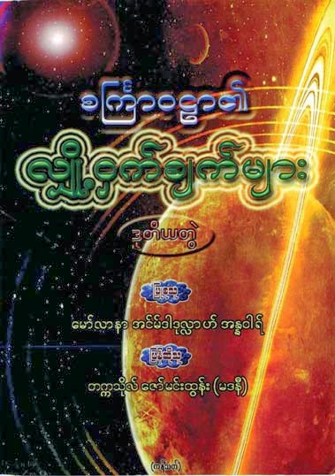 Secrets of Universe Vol 2 F.jpg