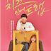 Sinopsis Film Korea Terbaru : Cheese in the Trap the movie (2017)