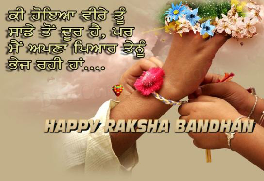 Raksha Bandhan Wishes in Punjabi