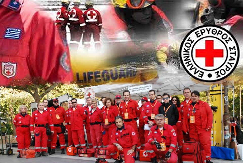 Οργανώνονται  οι Εθελοντές-Σαμαρείτες Λάρισας  με το μήνυμα «Σώστε τον Ερυθρό Σταυρό»