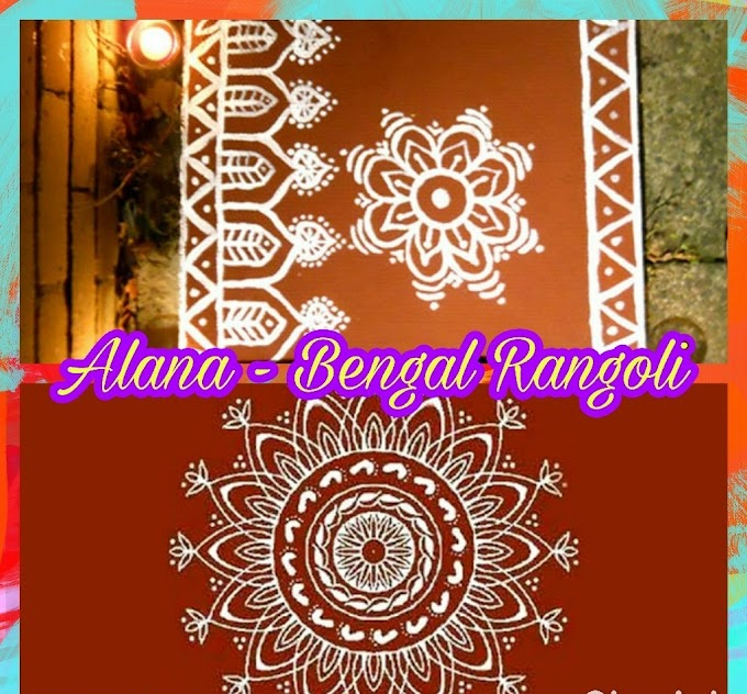 Alpana - Rangoli that is practiced in Bengal