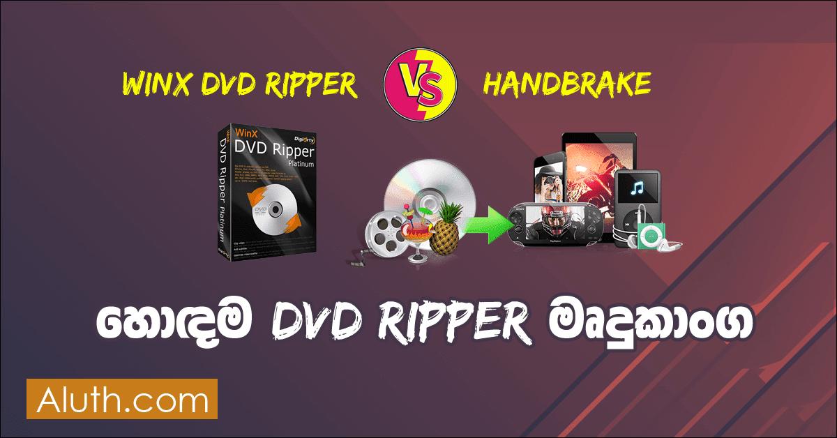 අපි කලින් ලිපි වලින් ඕනෑ තරම් DVD Ripper මෘදුකාංග ලබාදී තිබෙනවා. මෙම ලිපියෙන් අපි බලාපොරොත්තු වන්නේ මේ යෙදවුම් බාවිතා කරන ආකාරයයි. DVD Ripper මෘදුකාංග 2ක් ගැන අපි මූලක වශයෙන් කතා කරනවා. මේ මෘදුකාංග දෙක තමයි දැනට අන්තර්ජලයෙන් ලබාගන්න පුළුවන් හොදම DVD Ripper මෘදුකාංග දෙක. මේ මෘදුකාංග නිපදවා තිබෙන්නේ Digiarty Software ආයතනයයි.