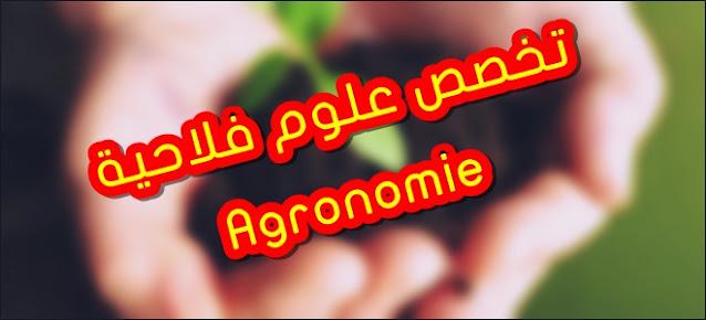 تخصص علوم فلاحية بالجزائر