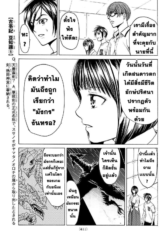 อ่านการ์ตูน Kyoryuu Senki ตอนที่ 4 หน้าที่ 15