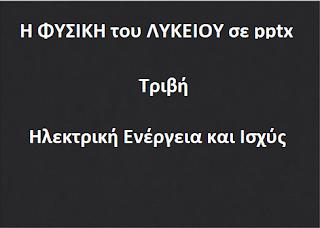 Μαθήματα ΦΥΣΙΚΗΣ Α΄-Β΄ Λυκείου, σε pptx.
