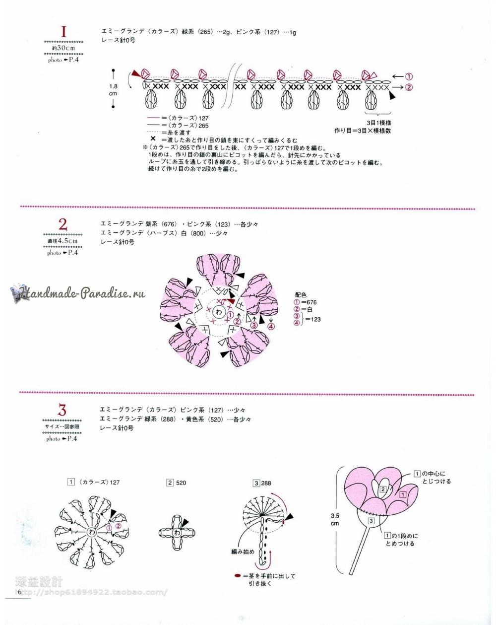 LASEWORK - flower motif. 100 цветов крючком (5)